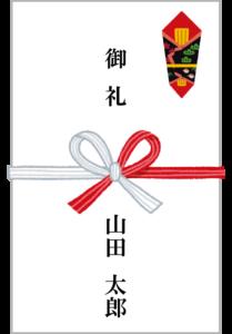 引っ越し祝いのお返しの時の熨斗(のし)の表書きの書き方